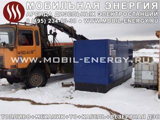 аренда дизель-генератора