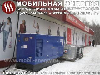 аренда ДГУ в Москве