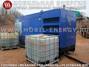 дизель-генератор в аренду