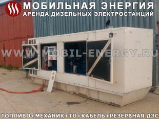 аренда дизельных электростанций